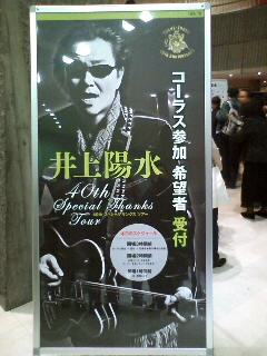 『井上陽水 40th Special Thanks Tour』
