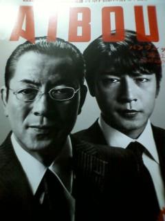 『相棒 劇場版II 警視庁占拠!特命係の一番長い夜』…ネタバレ注意!