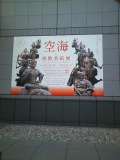 上野ハシゴツアー