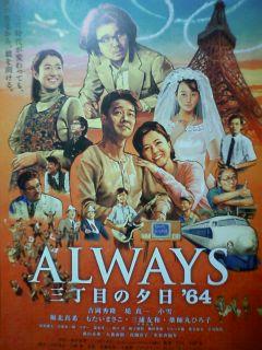 『ALWAYS 三丁目の夕日'64』(3D)