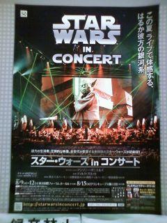 『スターウォーズinコンサート』