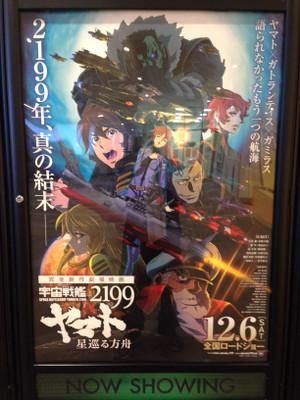 Yamato2199