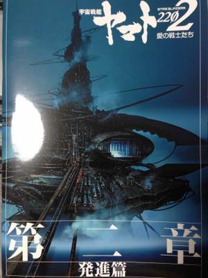 Yamato22022