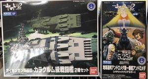 Yamato2022503