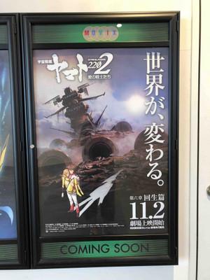 Yamato20226