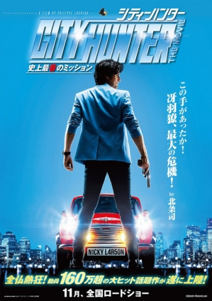 20190817cityhunter_full